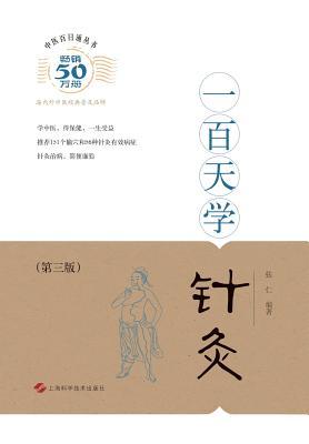 一百天学针灸(&#31 - 世纪集团 - Zhang, Ren