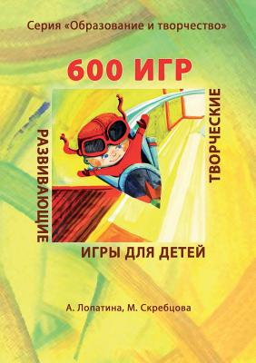 """600 Games. a Series of """"Education and Work"""" Educational and Creative Games for Children - Lopatina, A, and Skrebcova, M"""