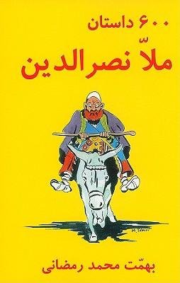 600 Mulla Nasreddin Tales - Ramazani, Muhammad (Compiled by)