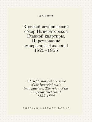 A Brief Historical Overview of the Imperial Main Headquarters. the Reign of the Emperor Nicholas I 1825-1855 - Skalon, D a