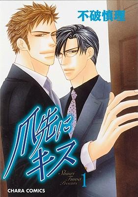 A Gentlemens Kiss Volume 1 (Yaoi) - Fuwa, Shinri