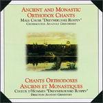 Ancient and Monastic Orthodox Chants
