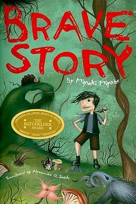 Brave Story -