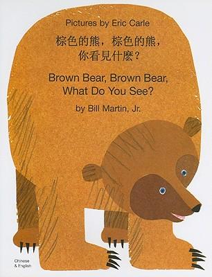 Brown Bear, Brown Bear, What Do You See? - Martin, Bill, Jr.