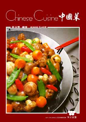 Chinese Cuisine - Huang, Su Huei, and Yen-Jen, Lai (Editor), and Martinez, Gloria C (Editor)