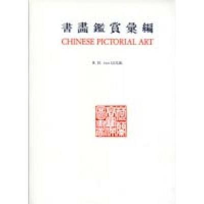 Chinese Pictorial Art - Gulik, Robert H. van