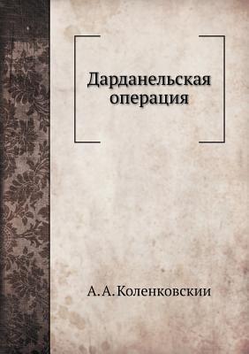 Dardanelskaya Operatsiya - Kolenkovskii, A a