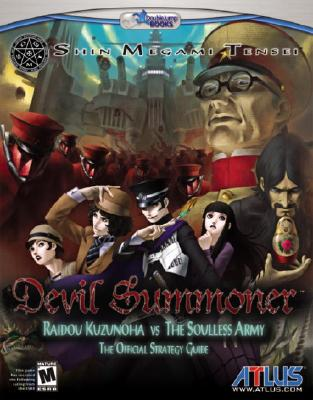 Devil Summoner: Raidou Kuzunoha vs. the Soulless Army: The Official Strategy Guide - Prima Games (Creator)