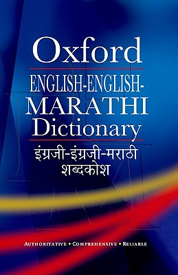 English-English-Marathi Dictionary - Dhongde, R V (Editor)