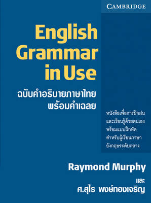 English Grammar in Use - Murphy, Raymond