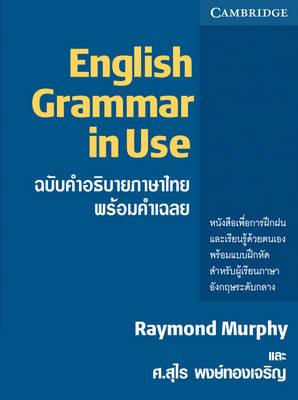 English Grammar in Use - Murphy, Raymond
