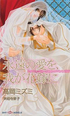 Eternal Love - Takaoka, Mizumi, and Jissoji, Yukariko