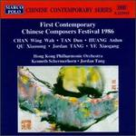 First Contemporary Chinese Composers Festival 1986