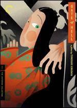 Gate of Hell [Criterion Collection]