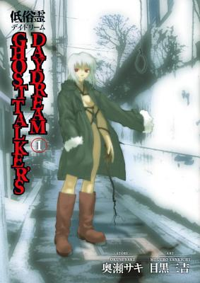 Ghost Talker's Daydream 1 - Saki, Okuse