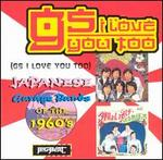 GS I Love You Too: Japanese Garage Bands of the '60s  [Vol. 2]