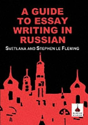 Guide to Essay Writing in Russian - Fleming, Stephen Le, and Le Fleming, Svetlana