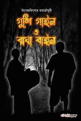 Gupi Gayen Bagha Bayen: Bengali Fantasy Adventure Comedy - Bhattacharyya, Uday, and Ray Chowdhury, Upendrakishore
