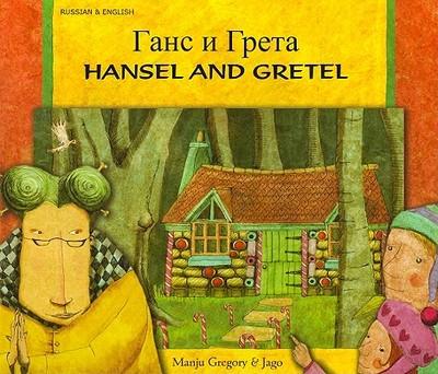 Hansel and Gretel - Gregory, Manju