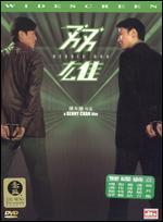 Heroic Duo [2 Discs]