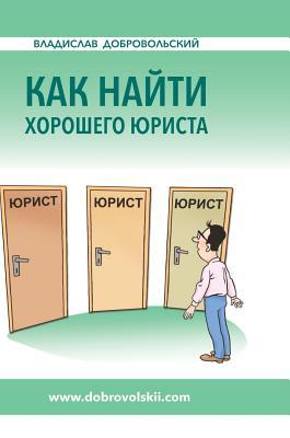 How to Find a Good Lawyer - Dobrovolsky, V I