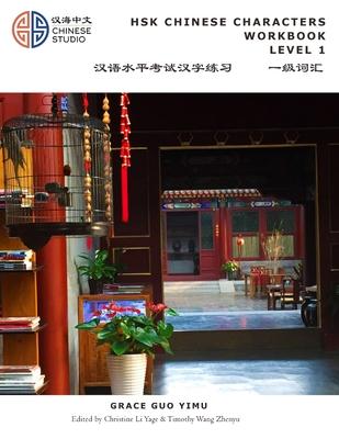 Hsk Chinese Characters Workbook Level 1: Hsk 新汉语水平考试&#27 - Li, Christine Yage (Editor), and Wang, Timothy Zhenyu (Editor), and Guo, Grace Yimu