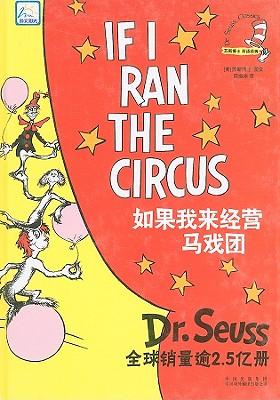 If I Ran the Circus - Dr Seuss