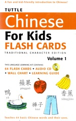 Chinese for Kids Flash Cards Traditional Charcter Edition Volume 1