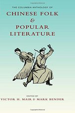 The Columbia Anthology of Chinese Folk and Popular Literature (Translations From the Asian Classics)