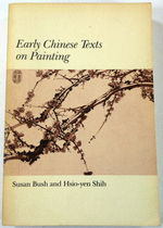 Early Chinese Texts on Painting (Harvard-Yenching Institute Series, Vol 30)