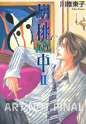 In the Walnut Volume 2 (Yaoi) - Kawai, Toko