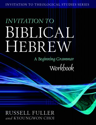 Invitation to Biblical Hebrew Workbook: A Beginning Grammar - Fuller, Russell T, and Choi, Kyoungwon