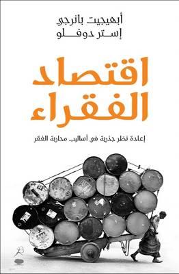 Iqtisad Al-Fuqara' (Poor Economics ) - Duflo, Esther, and Banerjee, Abhijit, and Al Shamy, Anwar Al (Translated by)
