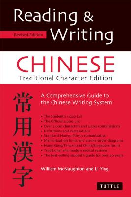 Reading & Writing Chinese Traditional Character Edition - McNaughton, William, and Ying, Li