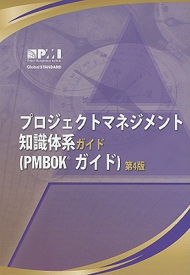 A Guide to the Project Management Body of Knowledge (PMBOK Guide): Official Japanese Translation - Project Management Institute (Creator)