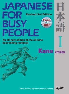Japanese for Busy People I: Kana Version - Ajalt