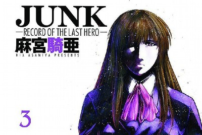 Junk, Volume 3: Record of the Last Hero - Kurihashi, Shinsuke