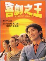 King of Comedy - Lee Lik-chee; Li Lik-Chi; Stephen Chow