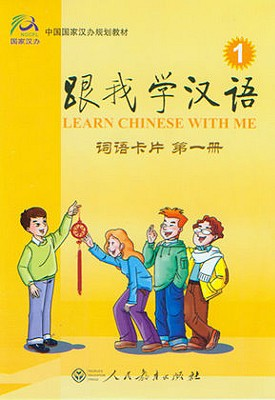 Learn Chinese with Me, Student's Book 1 - Chen, Fu A