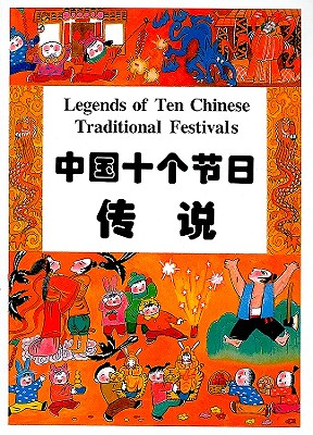 Legends of Ten Chinese Traditional Festivals - Tong, Zhan (Illustrator)