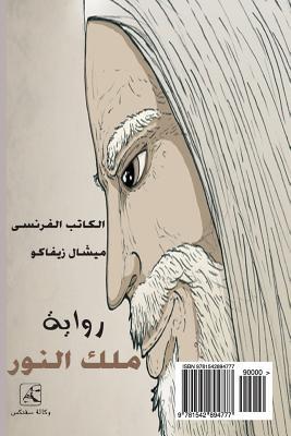 Les Pardaillan (Arabic Edition): Michael Zevaco's the Pardaillan, Malek El Nour - Zevaco, Michel