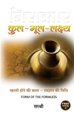 Niraakaar - Kul Mool Lakshya (Hindi) - Sirshree