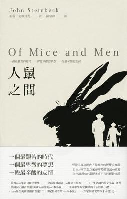 of mice and men literary techniques