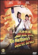 On His Majesty's Secret Service