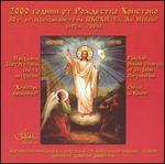 Paschal Divine Liturgy of St. John Chrysostom (2000th Anniversary of Christ's Nativity) - Antonii Naidenov (vocals); Antonii Naidenov (speech/speaker/speaking part); Bishop Pavel (speech/speaker/speaking part);...