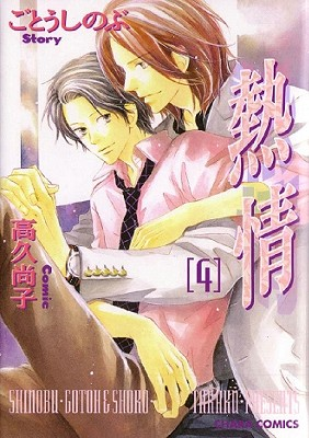Passion: Volume 4 - Gotoh, Shinobu
