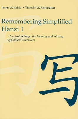 Remembering Simplified Hanzi 1: How Not to Forget the Meaning and Writing of Chinese Characters - Heisig, James W, and Richardson, Timothy W