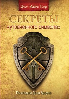 "Secrets of ""the Lost Symbol"" - Greer, John Michael"