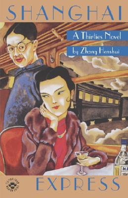 Shanghai Express: A Thirties Novel - Zhang Henshui, and Lyell, William A., Jr. (Translated by)