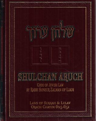 Shulchan Aruch Hilchos Talmud Torah - Laws of Torah Study - Rabbi Schneur Zalman of Liadi